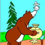 Медведь и самовар